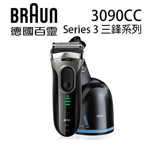 【德國百靈 BRAUN】新 Series 3 三鋒系列 乾濕兩用電動刮鬍刀3090cc
