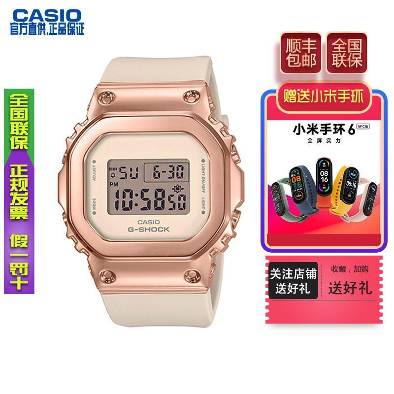 卡西歐超人氣款七夕送情人金屬小方塊女錶多場合戴GM-S5600PG-4PR