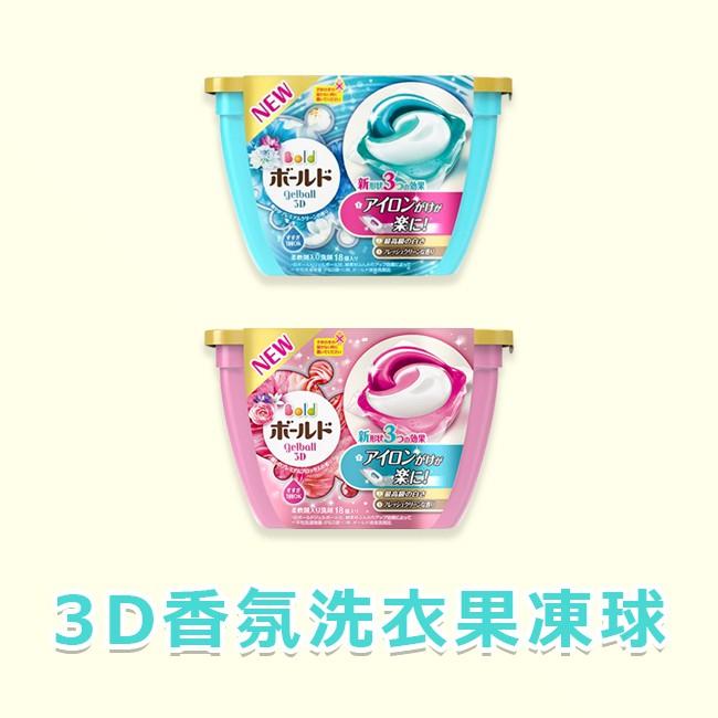 日本 P&G bold 3D 香氛洗衣果凍球 (清爽白葉/療癒花朵) 307g(17個/盒) 香氛 洗衣球