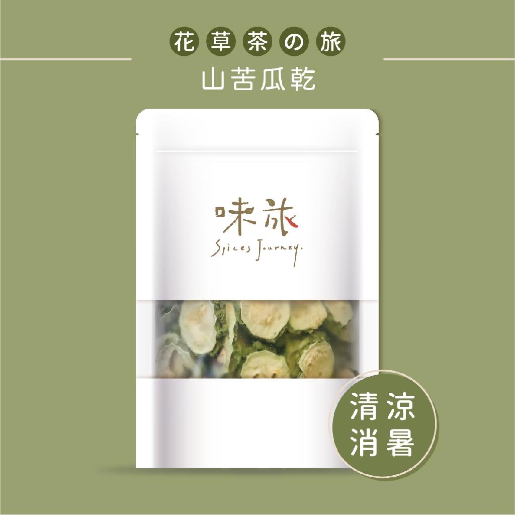 【味旅嚴選】|山苦瓜|花草茶系列|100g【A236】