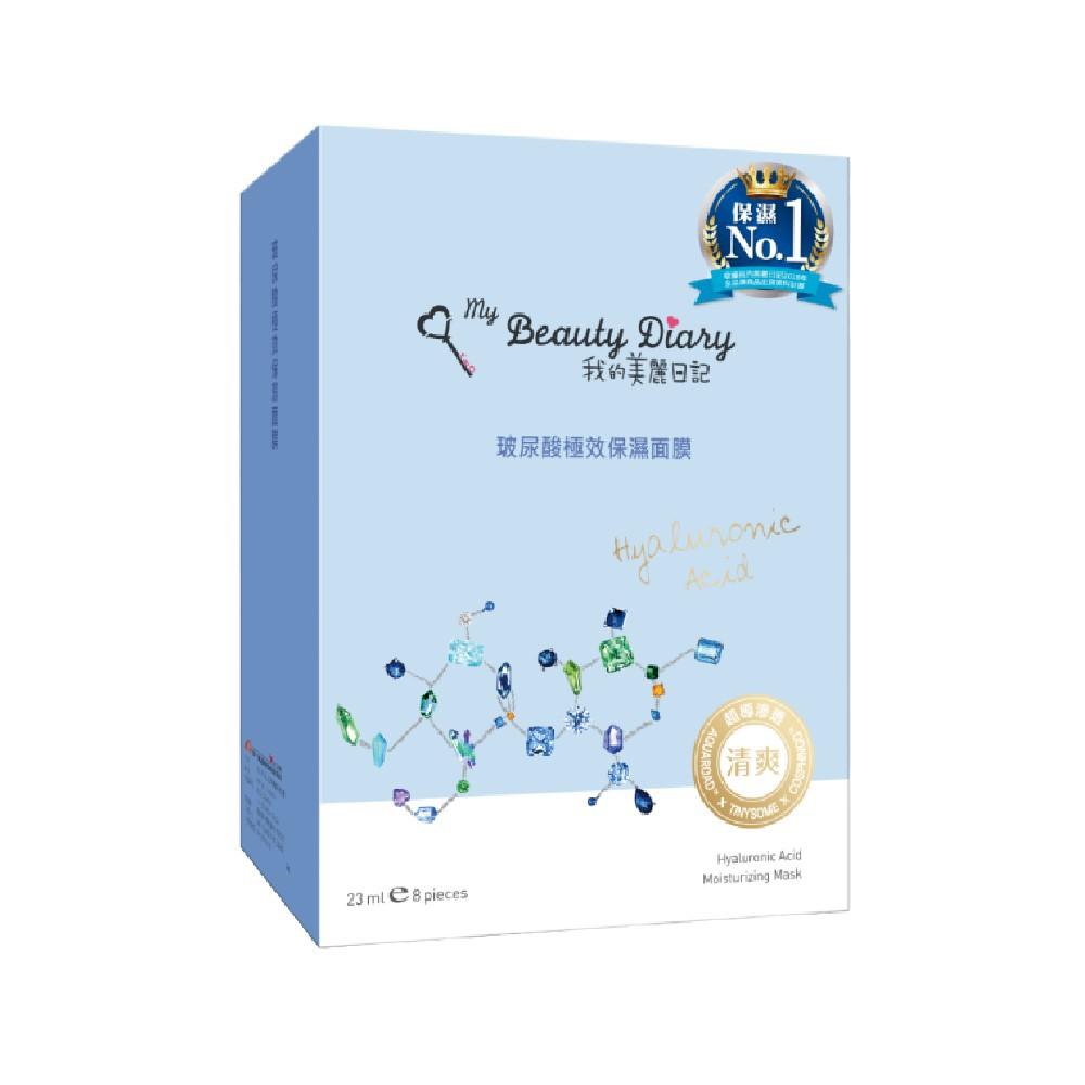 我的美麗日記玻尿酸極效保濕面膜8入【康是美】
