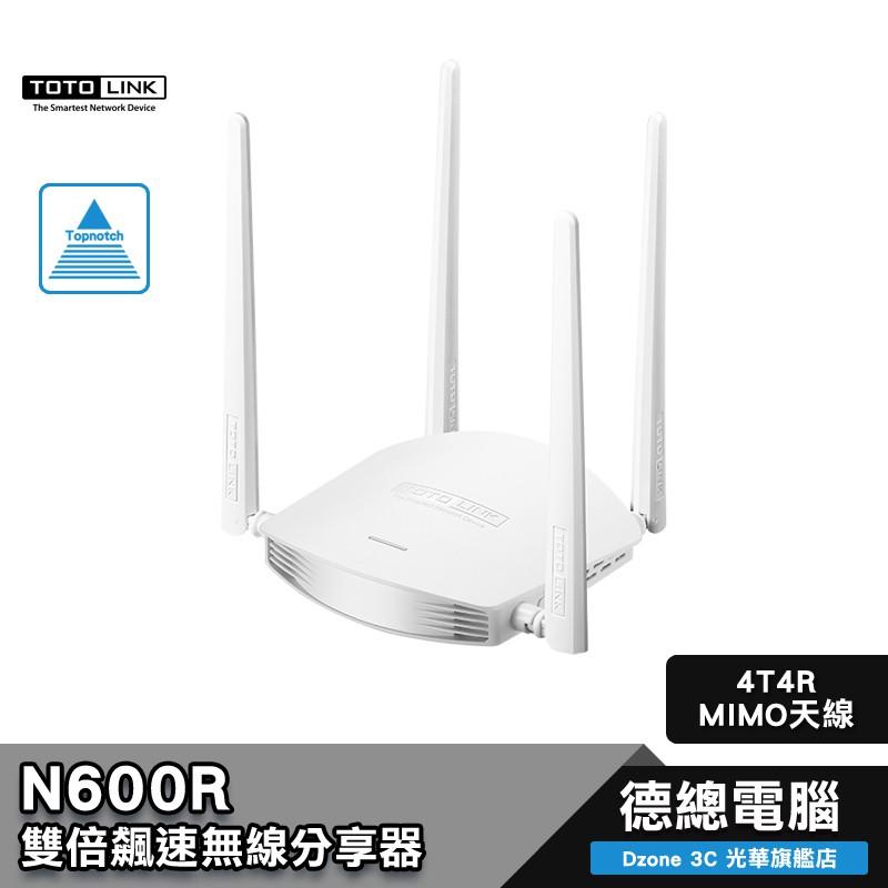 【TP-Link】 N600R 雙倍飆速無線分享器一鍵Turbo 600Mbps 4T4R MIMO天線 時段控管