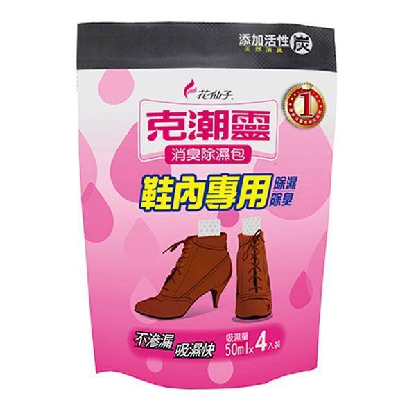 克潮靈 消臭除濕包(鞋內專用)4入【小三美日】D052617