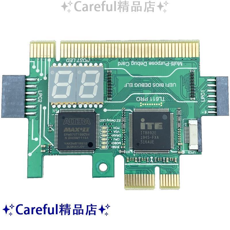 【熱銷】🔥TL611 PRO診斷卡臺式PCI主板PCI E筆記本調試卡蘋果電腦LPC DEBUG