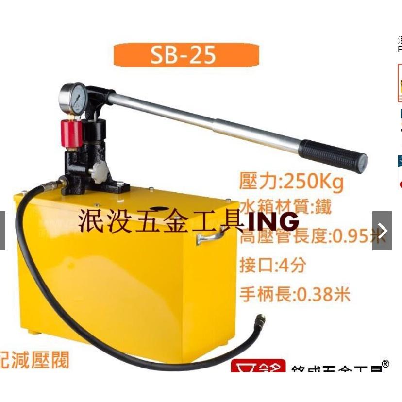 特價免運3天到貨*手動式水壓機 試壓泵 堅固鐵箱 PPR管道 試壓泵 250KG 壓力泵 試壓機 水壓泵 SB系列