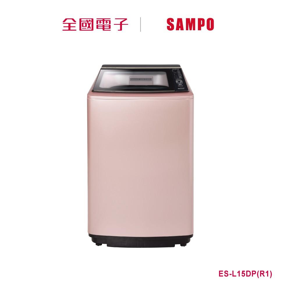 Sampo聲寶 15公斤PICO PURE變頻洗衣機ES-L15DP(R1)
