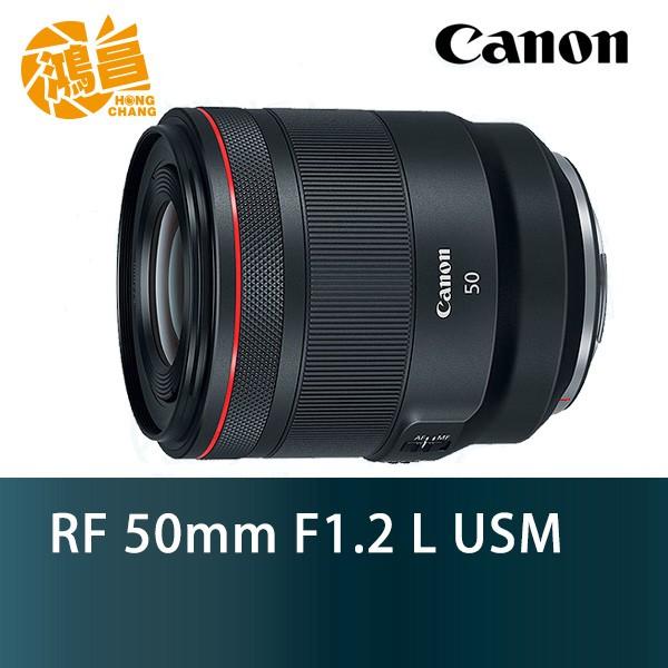 Canon RF 50mm F1.2L USM EOS R/RP 公司貨 全幅無反 RF50mm F/1.2 L