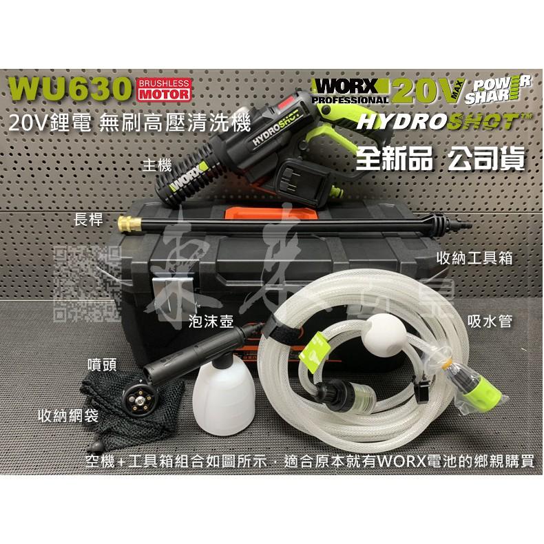 附收納工具箱 公司貨 WORX WU630.1 20V 高壓清洗機 威克士 洗車機 WU630 無刷清洗機 大流量