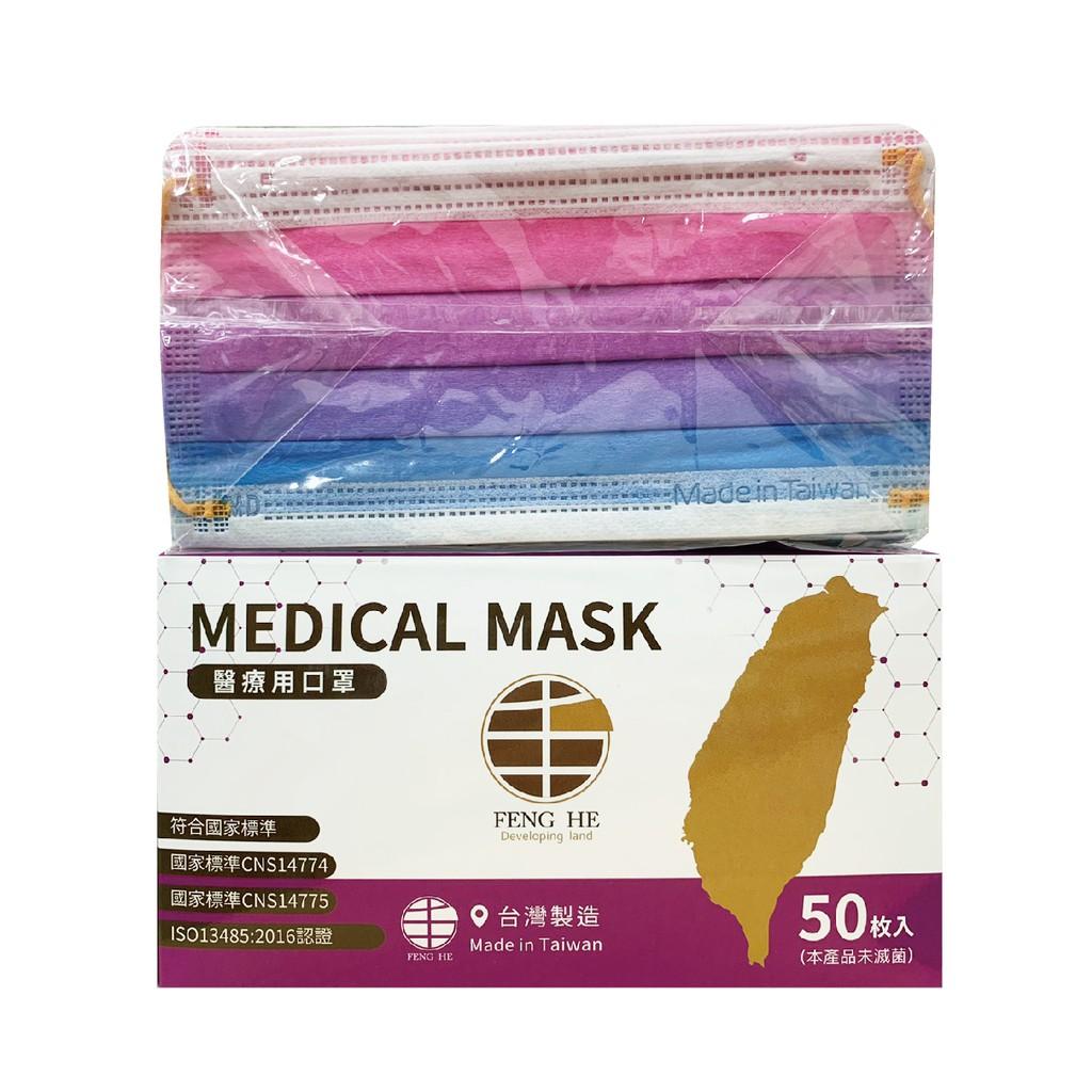 丰荷 一般醫用口罩(彩虹〝彩耳線〞-成人平面款) -新款外盒包裝【富康活力藥局】