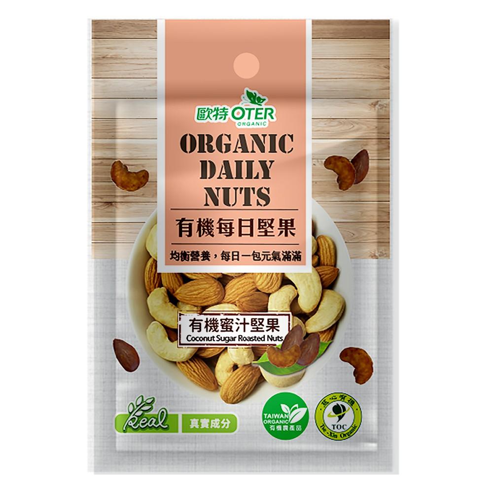 【OTER 歐特】有機每日堅果-有機蜜汁堅果(25公克/包)