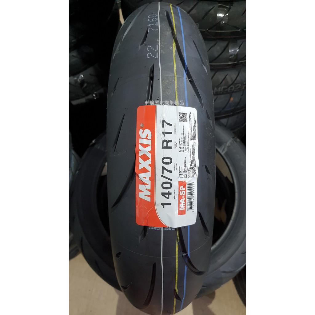 【車輪屋】MAXXIS 瑪吉斯 MA-SP MASP 鋼絲胎 140/70-17 $3500 完工價 自取優惠