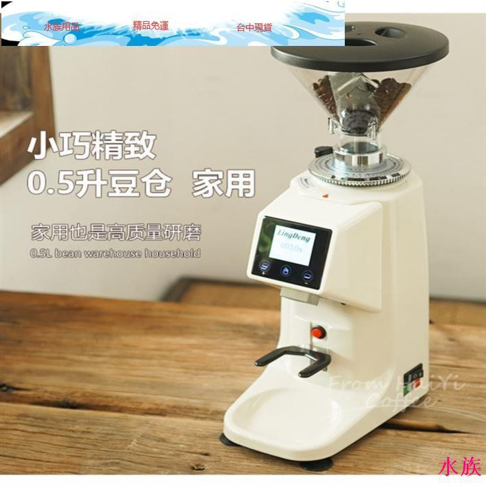 【水族】意式電控定量磨豆機專業商用咖啡館電動磨粉機家用研磨機可選110V水族精品
