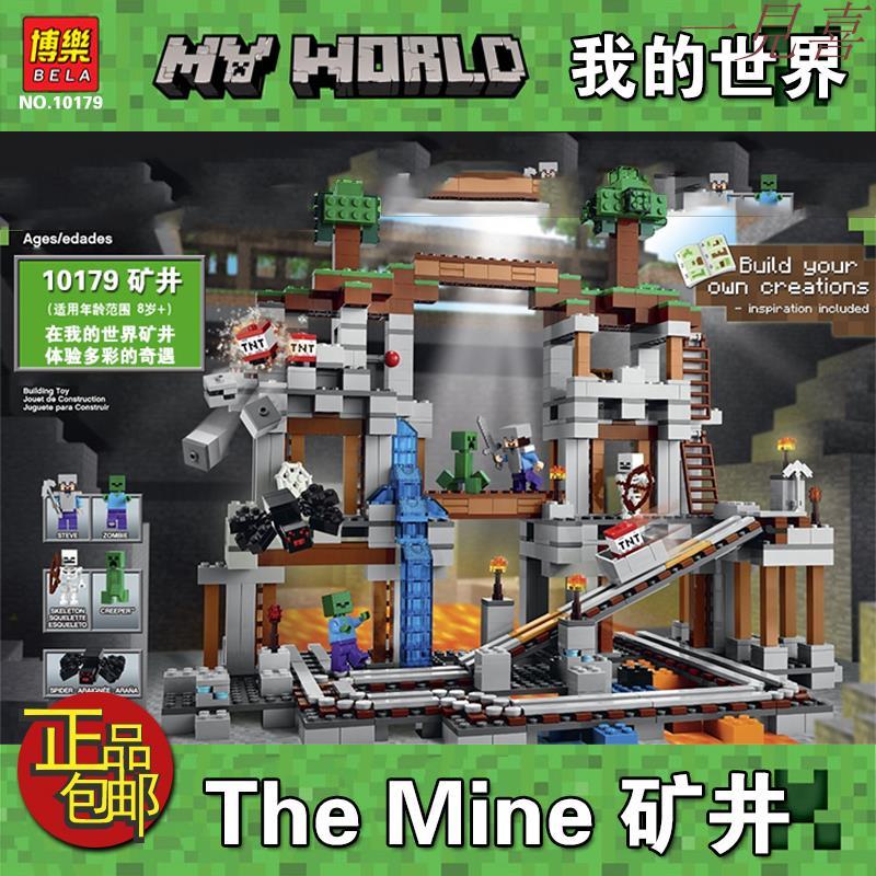 樂高我的世界My world礦井末影龍村莊房子拼裝積木玩具博樂10179