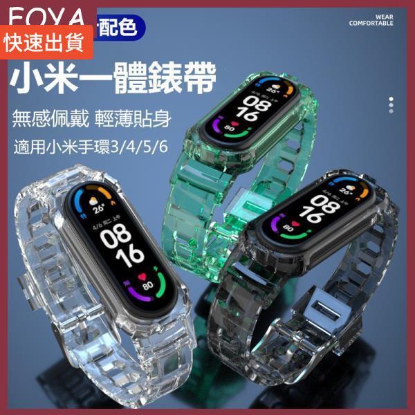 FOYA 高質量冰川系列 透明氣囊錶帶 小米手環3/4/5/6替換帶 小米手錶 小米手環6 小米手環4 小米手環5 錶帶