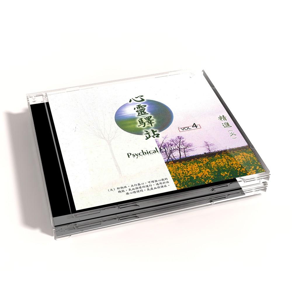 【新韻傳音】心靈驛站(四)火 CD MSPCD-99010