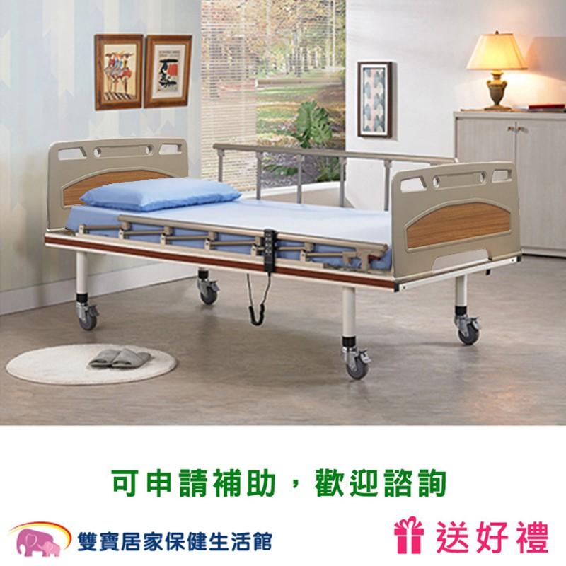 立新 電動病床 F01-ABS 送好禮 一馬達護理床 電動床 電動醫療床 病床 復健床 醫療床 居家用照顧床