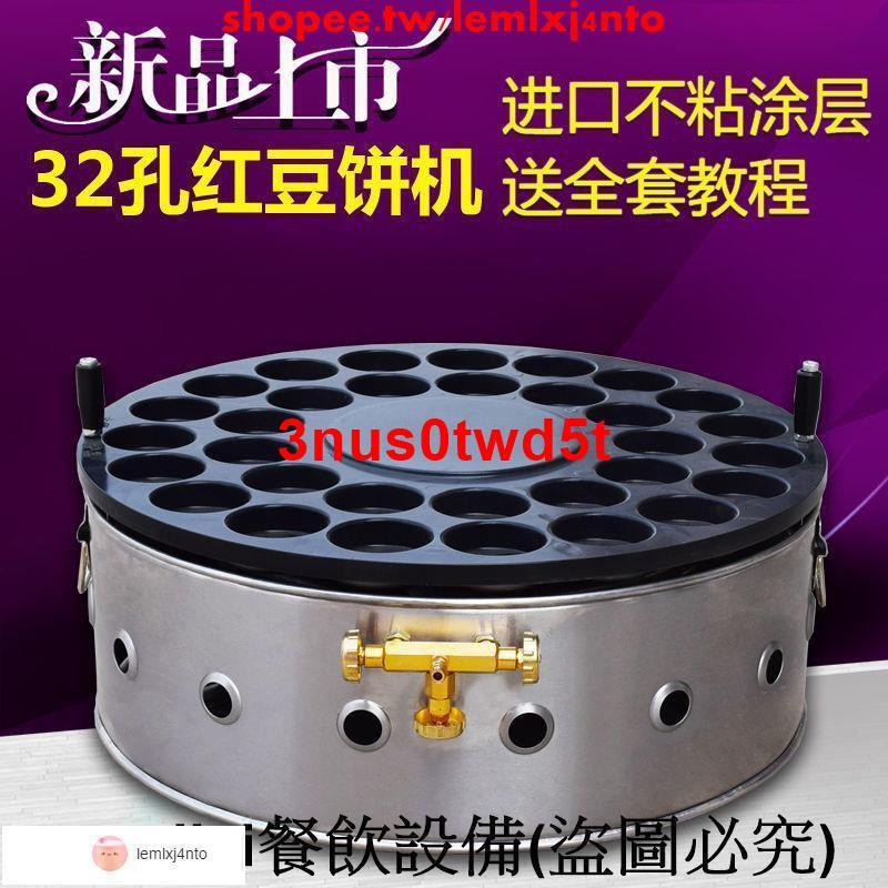 【八方来財】不粘鍋紅豆餅機32孔燃氣紅豆餅機臺灣車輪餅圓形燃氣紅豆餅機