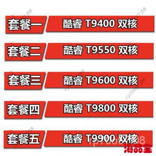 【限時下殺】英特爾 T9400 T9550 T9600 T9800 T9900 筆記本478CPU uD5K