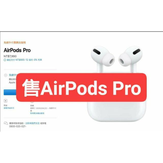 價全新 AirPods Pro