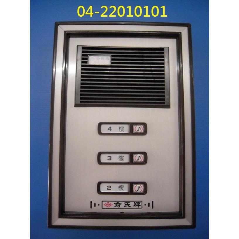 [現貨含稅] 俞氏牌 三戶門口機 YUS DP-51A-3 電鎖對講機 原廠代理保證一年 04-22010101