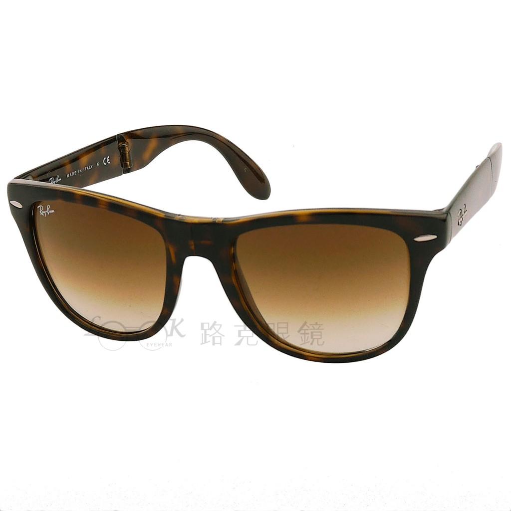 【LOOK路克眼鏡】 RayBan雷朋太陽眼鏡 FOLDING WAYFARER  摺疊款 RB4105 710 51