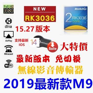 m9 最新 15.27版本 iOS 無線傳輸 iPhone AnyCast 手機 電視棒 HDMI 無線影音 m5 台中市