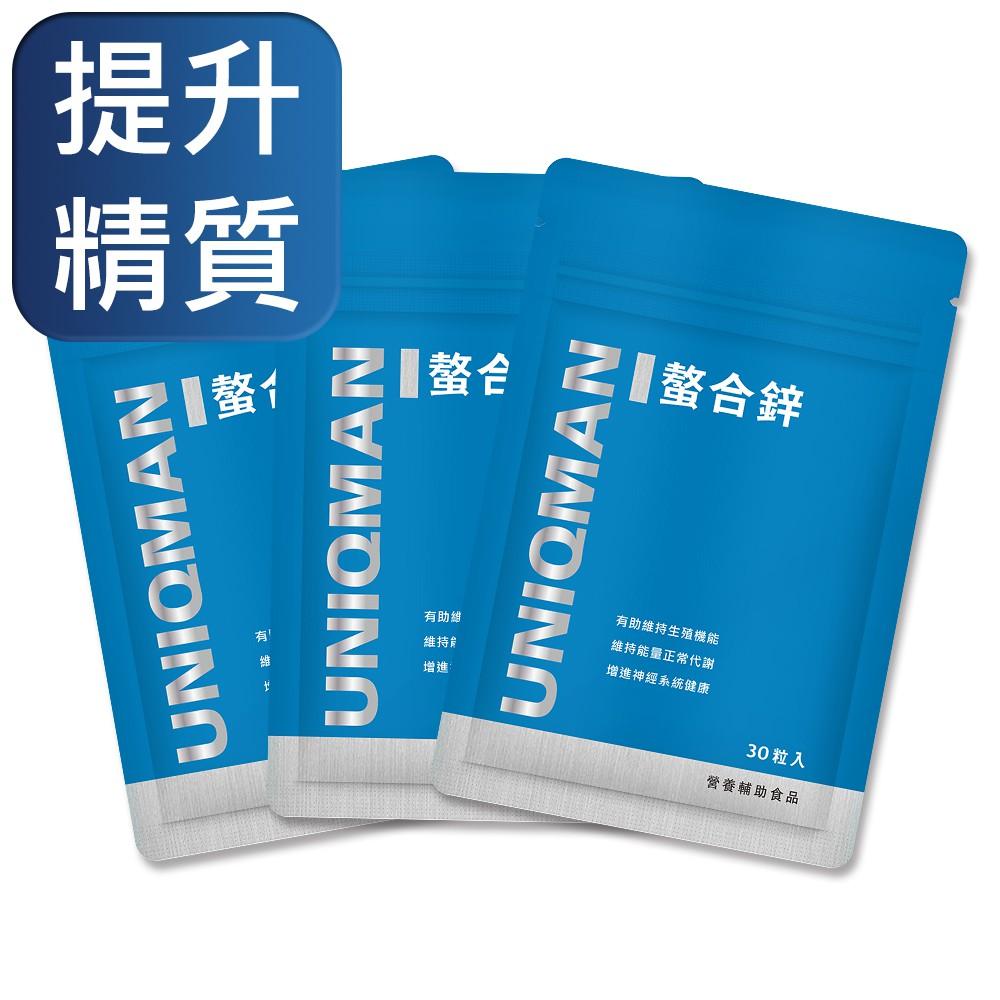 UNIQMAN 螯合鋅 素食膠囊 (30粒/袋)3袋組 官方旗艦店