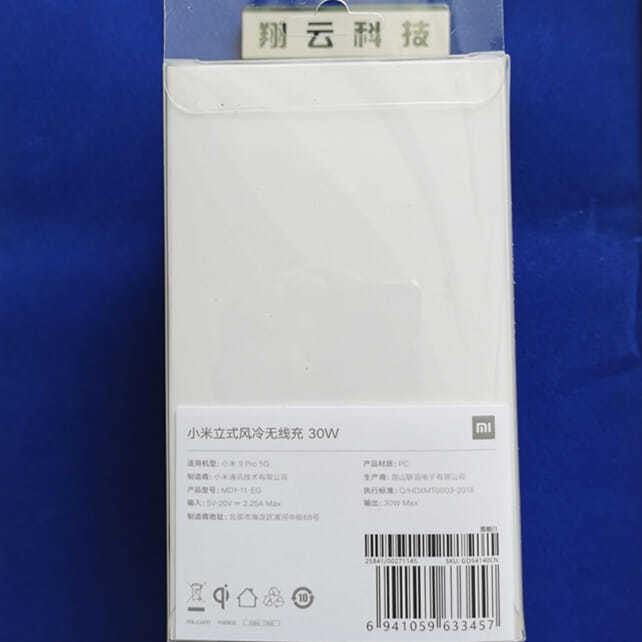 小米立式風冷無線充30W高速無線充電器套裝30W華為蘋果XMS通用b20