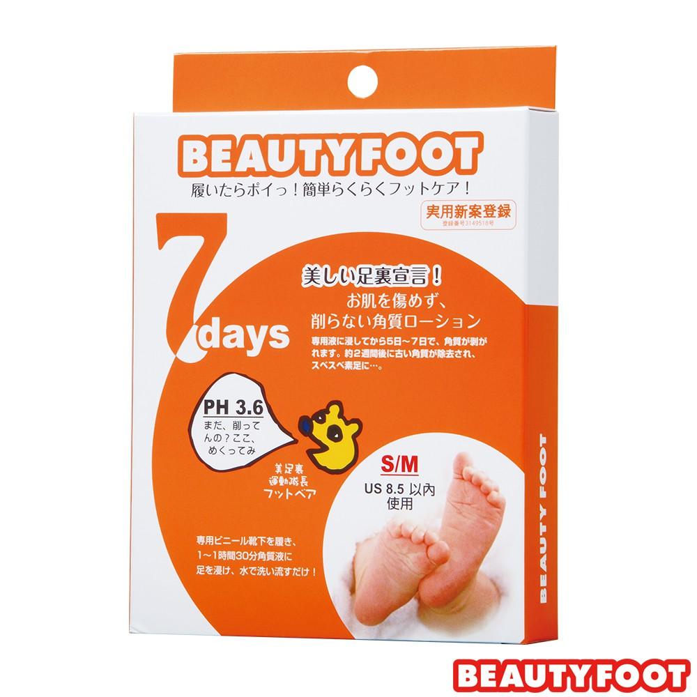 【日本Beauty Foot 】去角質足膜 (25ml x 2枚入)