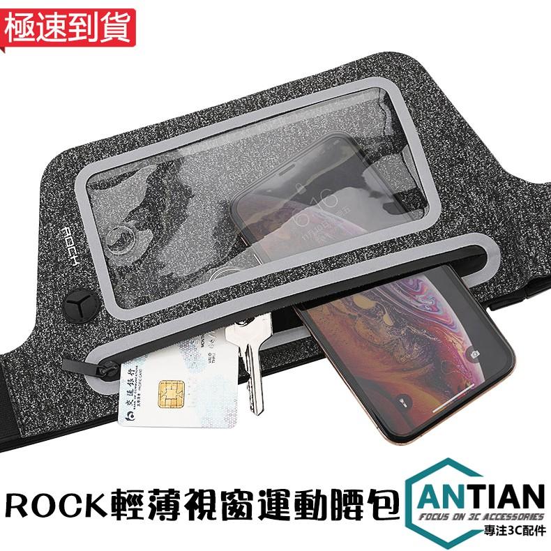 ROCK 視窗款 可觸屏 運動腰包 收納包 隱形貼身 多功能 健身 戶外運動 手機包 透氣 運動腰帶