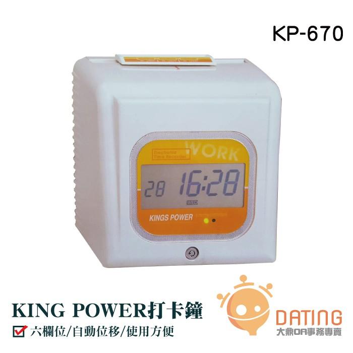 【大鼎】KINGS POWER KP-670打卡鐘 《贈100張卡片》 液晶雙色 雙色色帶 可打週薪卡