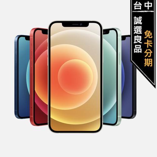 Apple iPhone 12 128G 128GB 6.1吋【免卡分期】台中 誠選良品