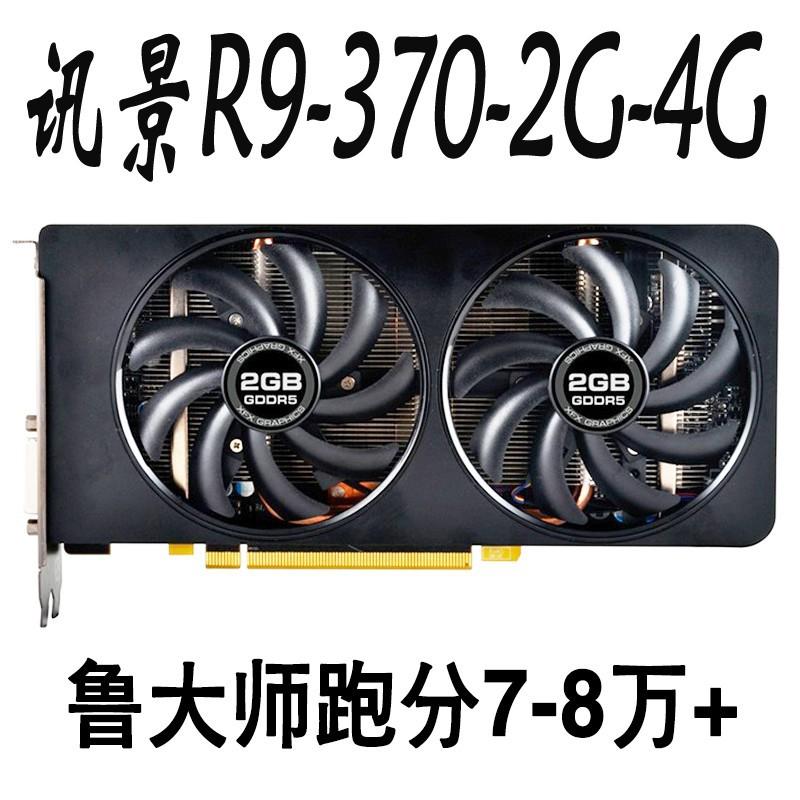 Ο特惠全場Ο拆機訊景R9 370 2G 4G多款臺式電腦高清吃雞顯卡秒RX550 8G