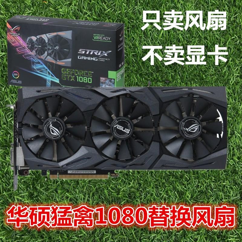 華碩猛禽ROG STRIX GTX1060 1070 1080TI 顯卡全新原裝散熱器風扇