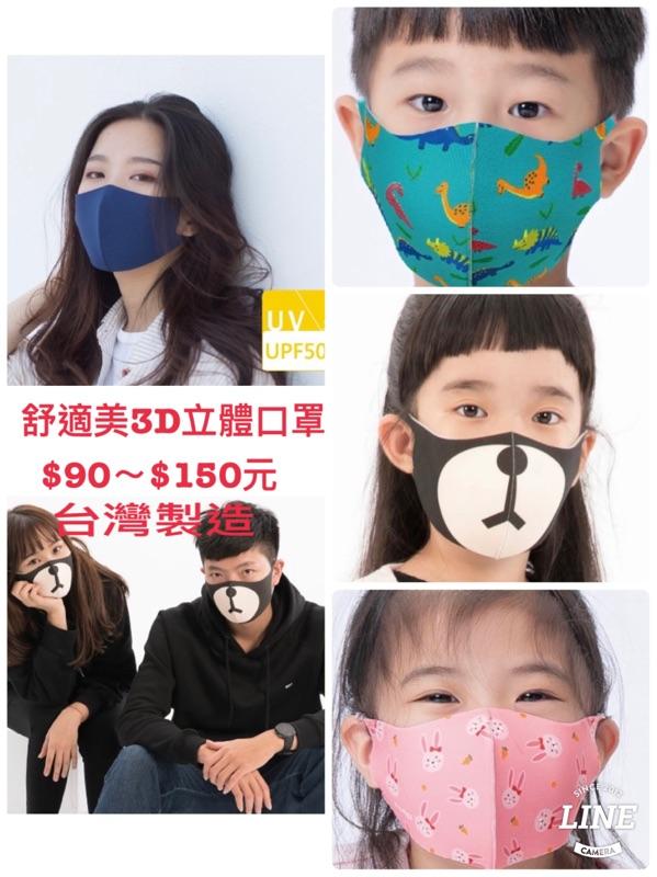 【現貨】現貨成人S/成人M/黑/午夜深藍/玫瑰粉/天空藍/黑巧克力熊/台灣製舒適美/3D立體抗菌口罩水洗口罩