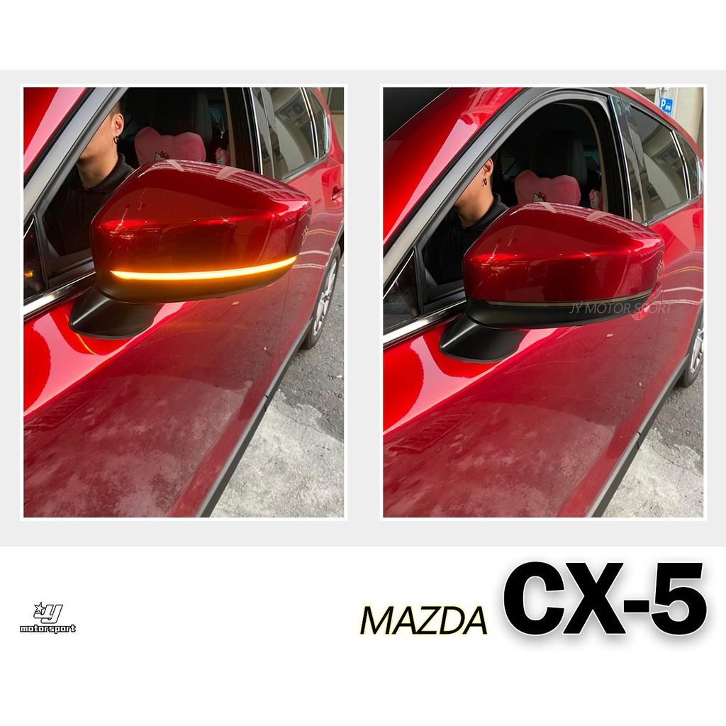 小傑-全新 馬自達 CX5 17 18 19 20 LED 流水 後照鏡 後視鏡方向燈 MAZDA3 MAZDA6