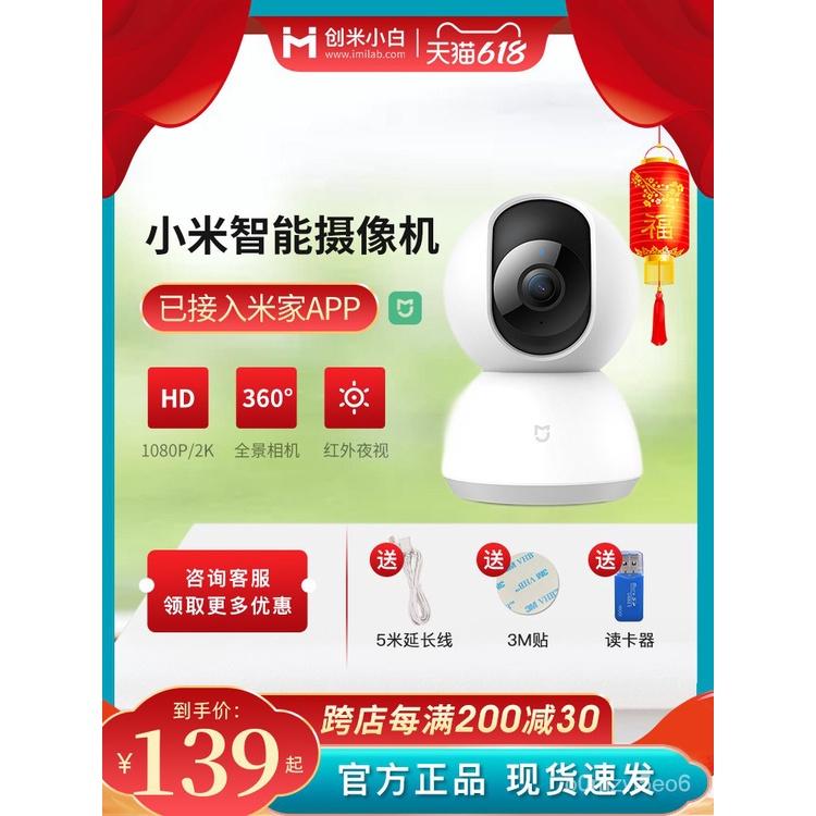 小米監視器 小米攝像機米家智能1080P雲台版2K監控器攝像頭夜視無線家用wifi全景高清手機遠程錄像機寵物網絡看店攝影
