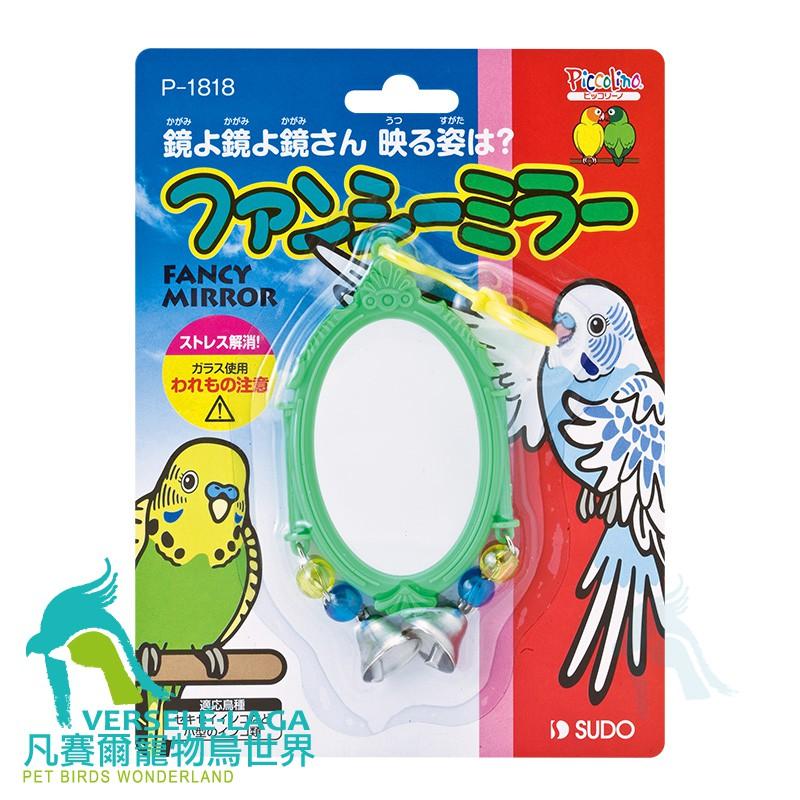 SUDO鳥玩具 美容鏡