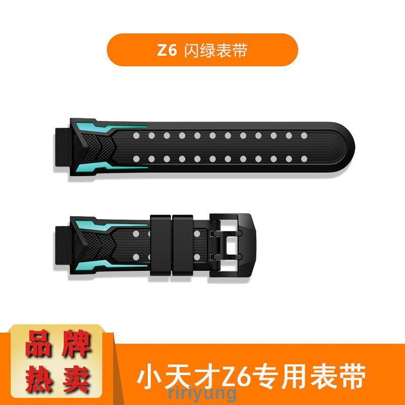 新品特賣⚡小天才電話手表Z6專用淺藍/淺粉原廠原配表帶一套巔峰版p2745