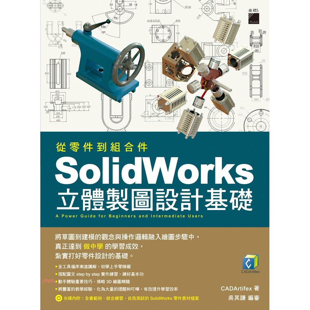《旗標出版社》從零件到組合件 SolidWorks 立體製圖設計基礎[79折]