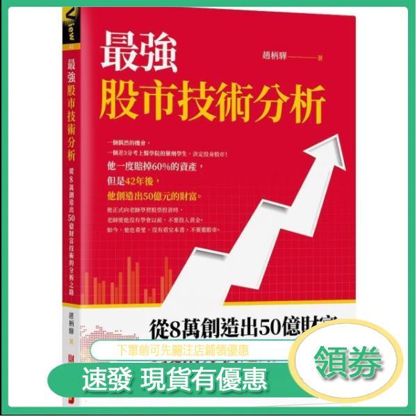 🔥最強股市技術分析:從8萬創造出50億財富的技術分析之路