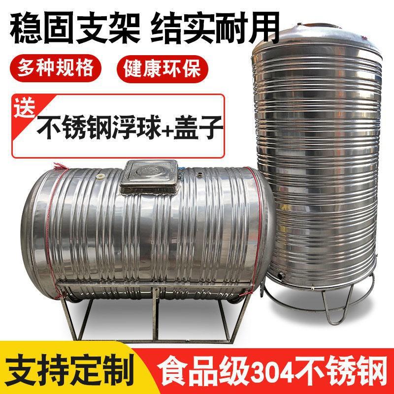 304不銹鋼水箱家用1噸臥式儲水罐蓄水桶屋頂太陽能水塔儲水箱『誠信無價』