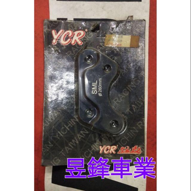 《昱鋒車業》YCR 一代勁戰原廠卡鉗改260mm碟 卡鉗座