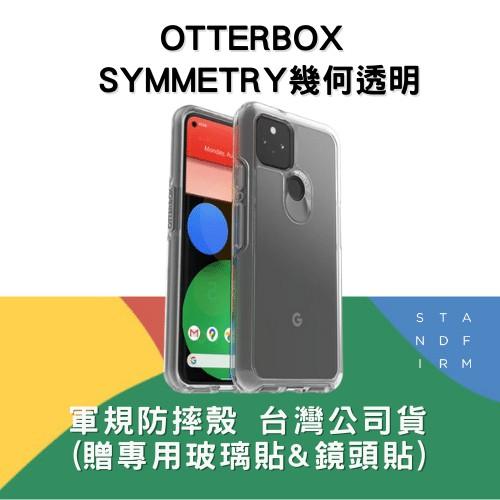 OtterBox Google Pixel 5 手機殼 保護殼 Symmetry 透明軍規防摔殼 現貨 免運