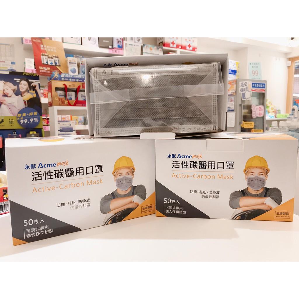 現貨 藥局出貨 永猷醫療級活性碳口罩 四層 台灣製 MD 雙鋼印