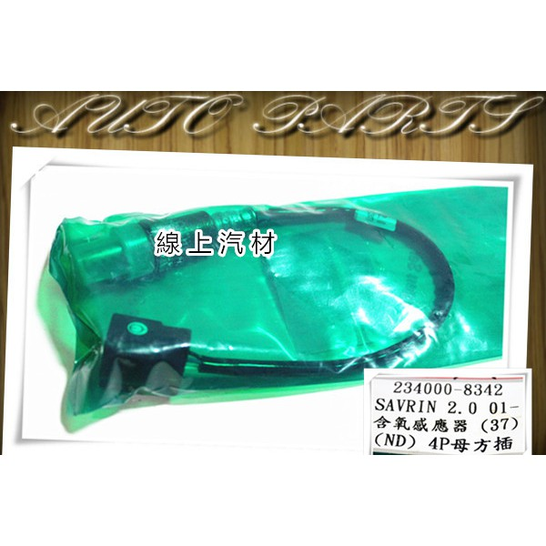 <線上汽材>日本DENSO件 O2/含氧感知器/4P母插/方型插座/前段37CM SAVRIN 2.0 其他車款歡迎詢問