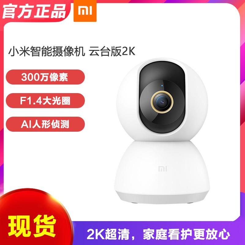 【台灣公司貨】小米米家智能攝像機2K 雲臺版 1296P 攝像頭 監視器 攝影機 遠程監控 雙向語音對講 智能攝像機