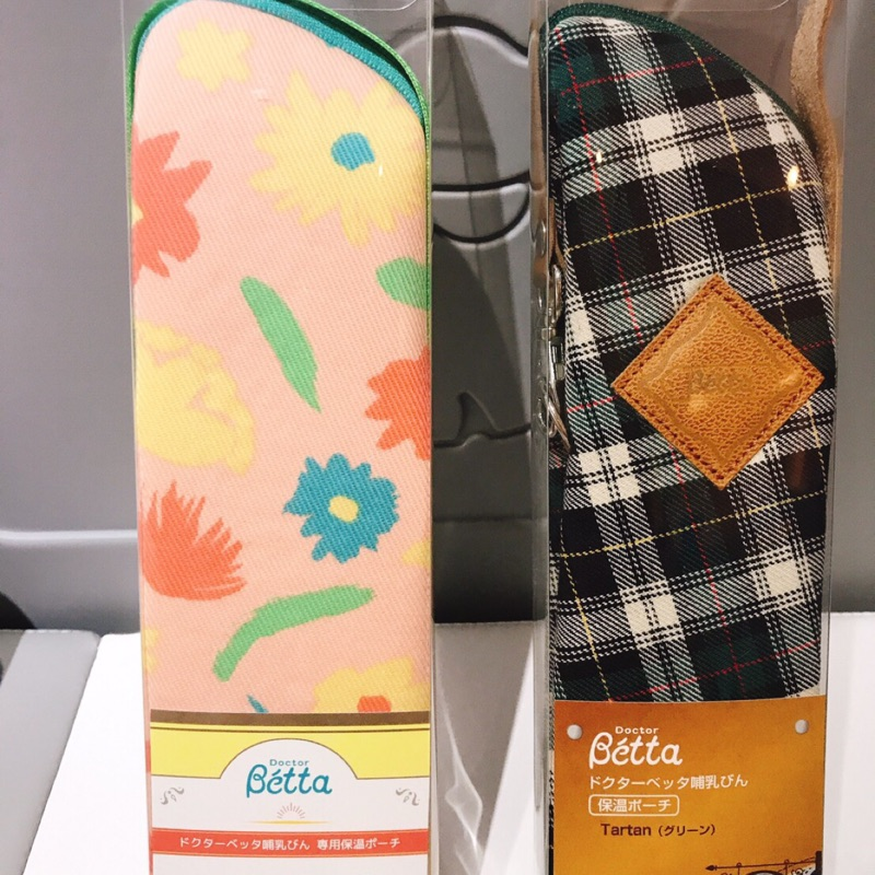 全新 日本Dr betta 奶瓶專用保溫袋