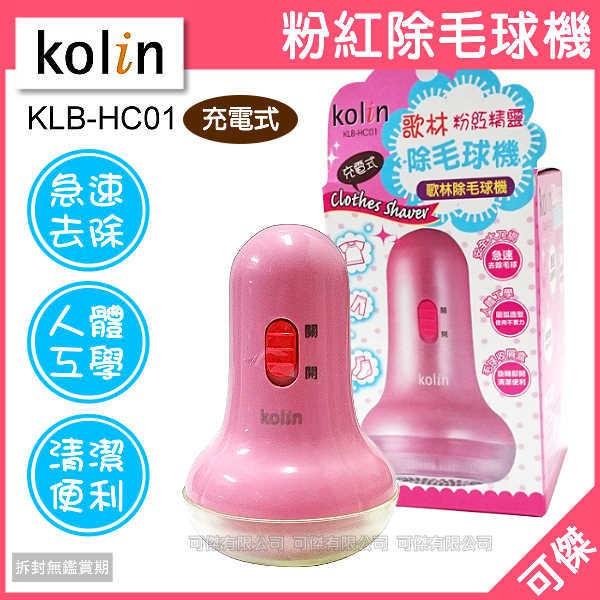 除毛球機 KOLIN 歌林 KLB-HC01 粉紅精靈 充電式 圓弧可愛造型 去除快速 消除衣物惱人毛球!