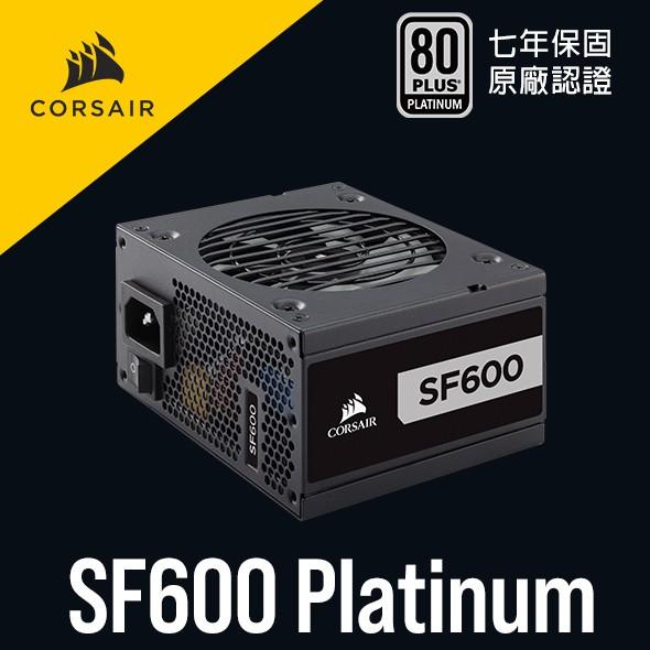 海盜船 CORSAIR SF600 Platinum 80Plus 白金牌 SFX規格 600W 電源供應器